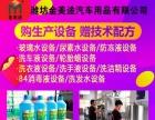 固原工厂型尿素机械设备最新技术/配方/设备