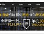 广东双线16核32G内存80防