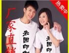 潍坊丝网印刷广告衫衣服上印字彩印文化衫的地方