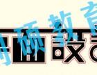 邯郸创硕平面设计培训班 创硕教育