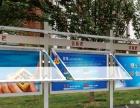 东营不锈钢宣传栏广告牌