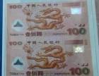 求各版纸币,纪念钞,双龙钞