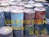 回收各种颜料染料化工助剂
