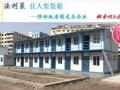 北京西城区住人集装箱活动房专业定制,优质厂家