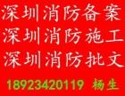 深圳消防申报, 深圳消防备案, 深圳消防批文
