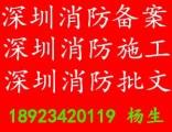 代办深圳二次装修消防申报验收批文