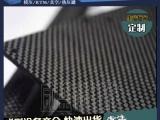 高性能厚碳纤维板  亮光/哑光 厚度0.2-100mm 厂家生产