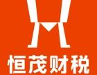 重庆公司个人公司营业执照注册注销财务代理记账