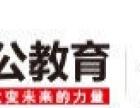 广元中公教育培训公职