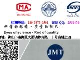 肇庆市铝材显微硬度测试维氏硬度检测中心