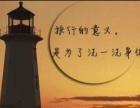 玉屏国际旅行社盐城公司