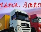 无锡 常州 江阴 宜兴 至全国各地整车零担搬家搬厂