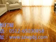 苏州专业地板打蜡保洁公司 服务各种保洁 地板打蜡 地毯清洗