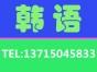 深圳龙华观澜韩语培训10月21日新开课