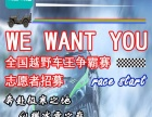 2016蹓跶蹓跶越野车王争霸赛(松原站)志愿者招募