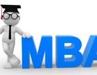 东莞MBA课程设置 学习周期