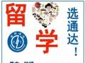 专业办理日本留学签证、就职签证,延吉通达欢迎您