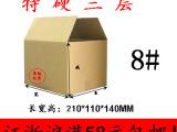 三层8号特硬 纸箱/包装箱/快递箱/个性定制/飞机盒/纸箱批发