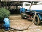 绍兴滨海工业区专业管道疏通公司/下水道疏通电话/化粪池清理