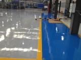 环氧地坪漆,混凝土密封固化剂地坪,固化地坪,环氧地坪施工