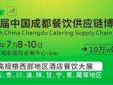 CSCE海名2021第十届成都餐饮供应链博览会