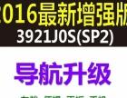 2016最新版凯立德导航升级3921JOS