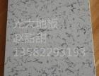 供应直铺式陶瓷防静电地板