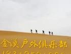 沙漠户外自由行找金漠户外俱乐部