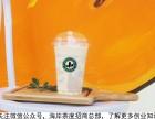 奶茶加盟要多少钱?小本投资首选海岸茶度