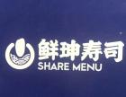鲜珅寿司加盟多少钱 加盟鲜珅寿司怎么样