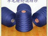 针织羊毛腈纶混纺纱线 48NM/2 50%羊毛50%腈纶  手感
