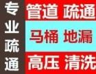 通州K2清水湾通坐便 厕所疏通 家用洁具维修 来电咨询