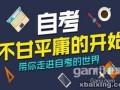 东莞市海口经济学院自学考试 报名入口