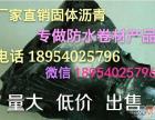 河北邯郸10号建筑沥青防水材料补漏冠军