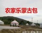 定做草原蒙古包 南阳星辉帐篷公司