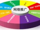 郑州网络推广公司为您讲述为什么要做网站优化?