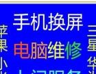 长沙专业苹果、小米、htc、华为手机换屏/维修