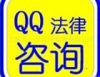 免费法律咨询在线 上海公司法律顾问 常年法律外包 公司法务