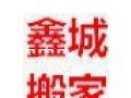 鑫城搬家公司 空调热水器 油烟机 家具拆装