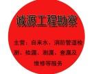 湘潭诚源工程 地下自来水管道测漏-查漏公司-管道查漏
