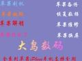 桂林iphone6专业换屏专业维修进水不开机维修