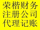上海公司注册 代理记账 进出口业务 社保公积金代办服务
