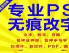 专业P图修图,PS改图改字m抠图,征信PDF证件照