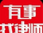 青岛 律师 工商 档案 房产 车辆 查询