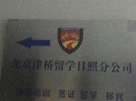 津桥移民,您身边的移民专家 选津桥行天下