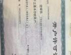奉化代理记账 公司注册 一般纳税人申请 进出口经营