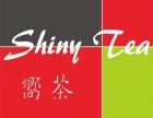 向茶SHINY TEA加盟费多少钱 总部加盟电话多少