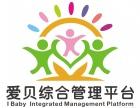 智慧幼儿园 爱贝综合管理平台