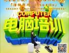 东莞石排学电脑维修到德竹电脑培训学校