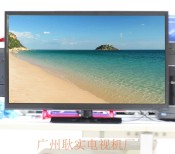 畅销液晶电视机批销-东莞较新网络液晶电视哪家质量好